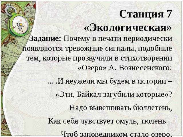 Станция 7 «Экологическая» Задание: Почему в печати периодически появляются тр...