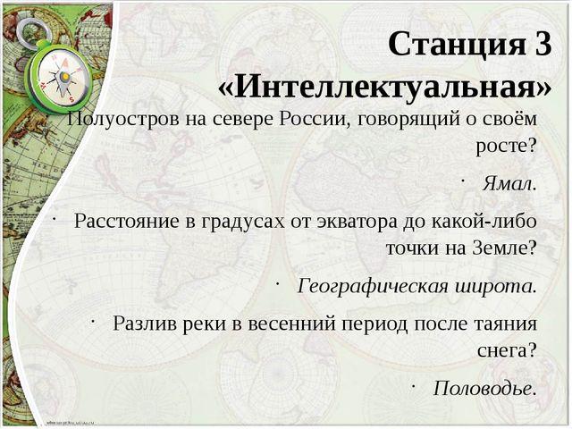 Станция 3 «Интеллектуальная» Полуостров на севере России, говорящий о своём р...