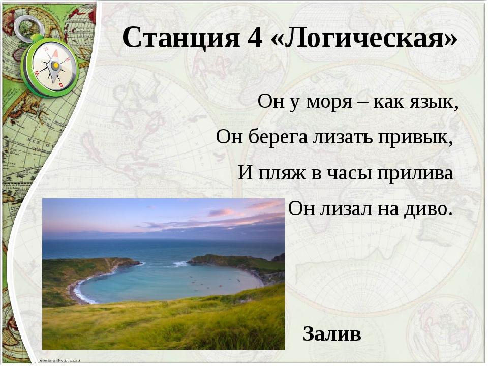 Станция 4 «Логическая» Он у моря – как язык, Он берега лизать привык, И пляж...
