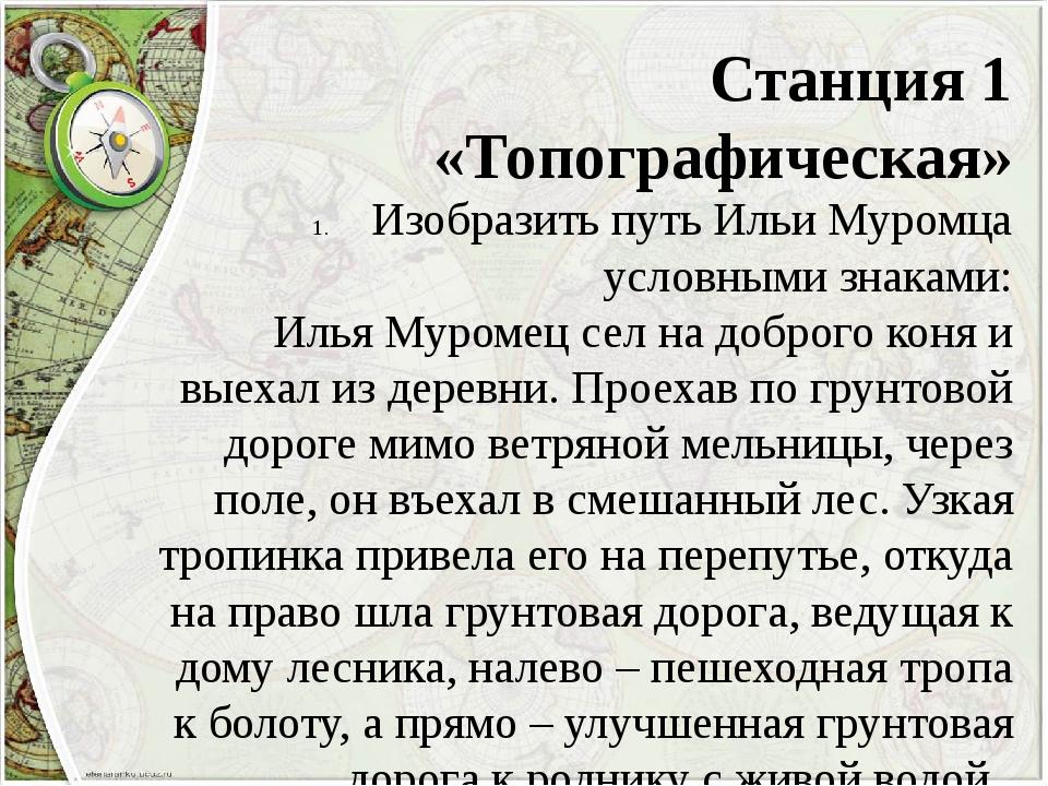Станция 1 «Топографическая» Изобразить путь Ильи Муромца условными знаками: И...