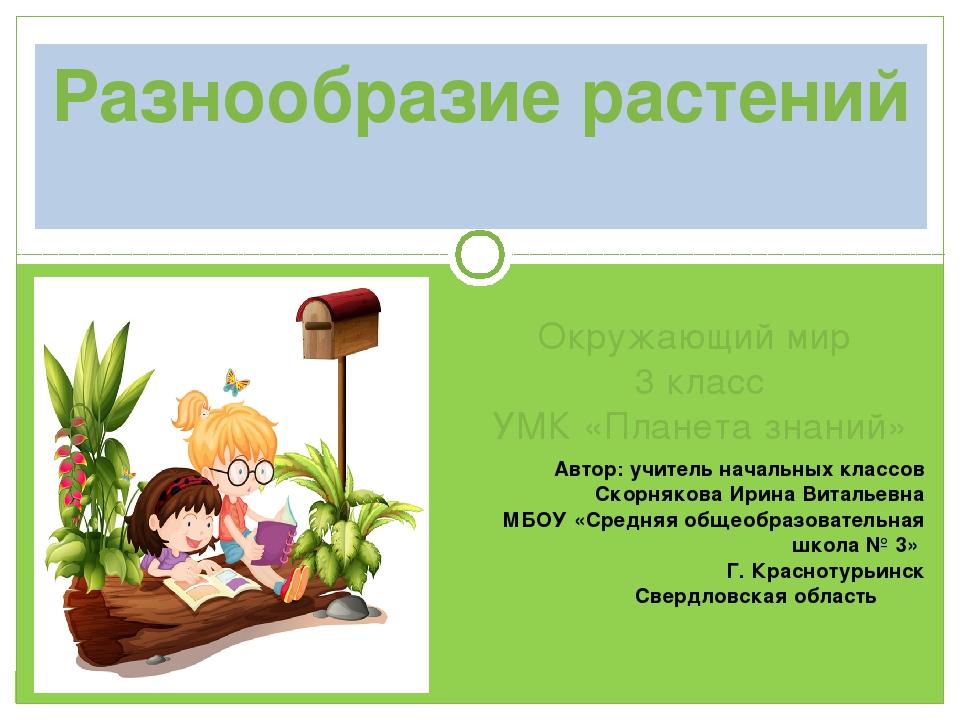 Окружающий мир 3 класс УМК «Планета знаний» Разнообразие растений Автор: учит...