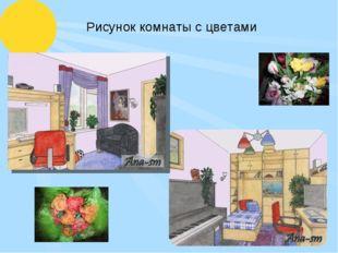 Рисунок комнаты с цветами