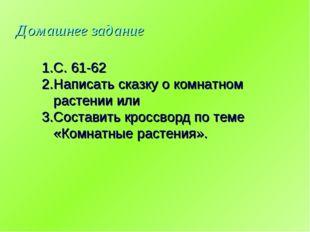 Домашнее задание С. 61-62 Написать сказку о комнатном растении или Составить