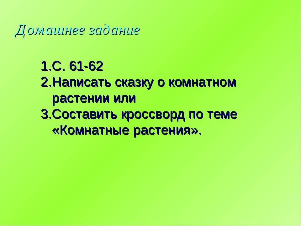 Домашнее задание С. 61-62 Написать сказку о комнатном растении или Составить...