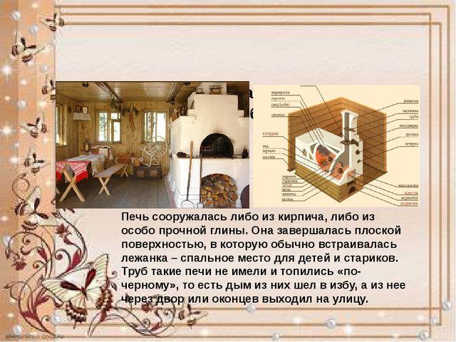 Справа у входа находилась печь – неотъемлемый атрибут русской избы. Печь соо...