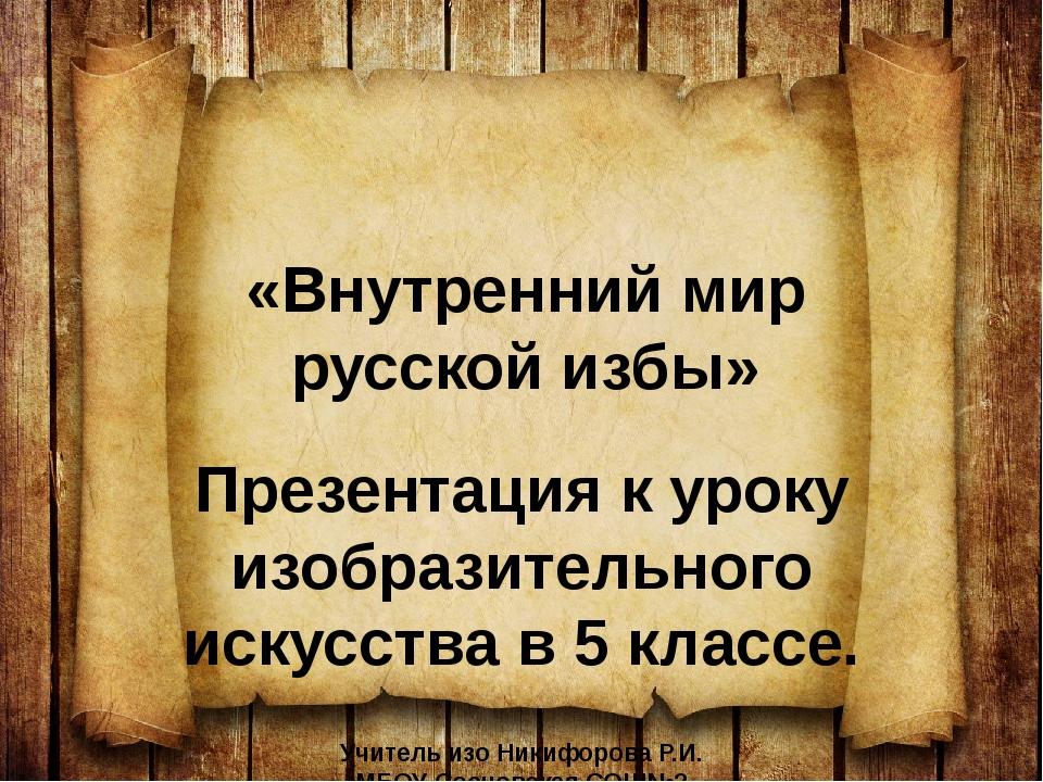 «Внутренний мир русской избы» Презентация к уроку изобразительного искусства...