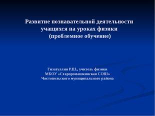 Гизатуллин Р.Ш., учитель физики МБОУ «Староромашкинская СОШ» Чистопольского м