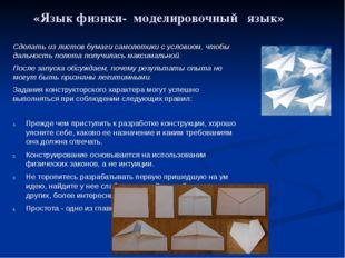 «Язык физики- моделировочный язык» Сделать из листов бумаги самолетики с усло
