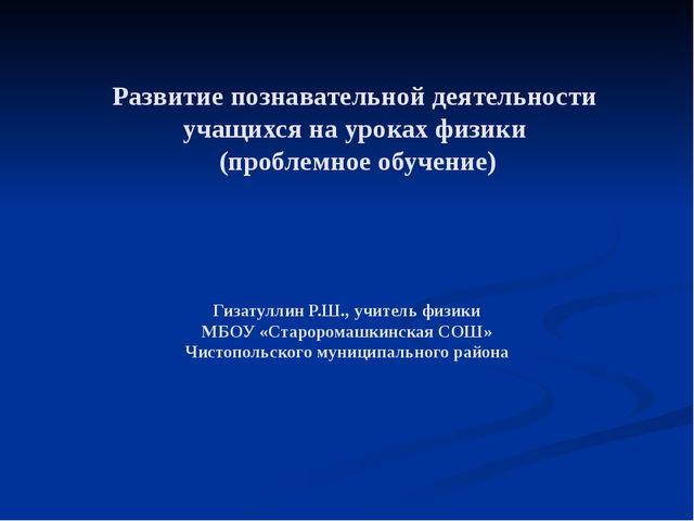 Гизатуллин Р.Ш., учитель физики МБОУ «Староромашкинская СОШ» Чистопольского м...