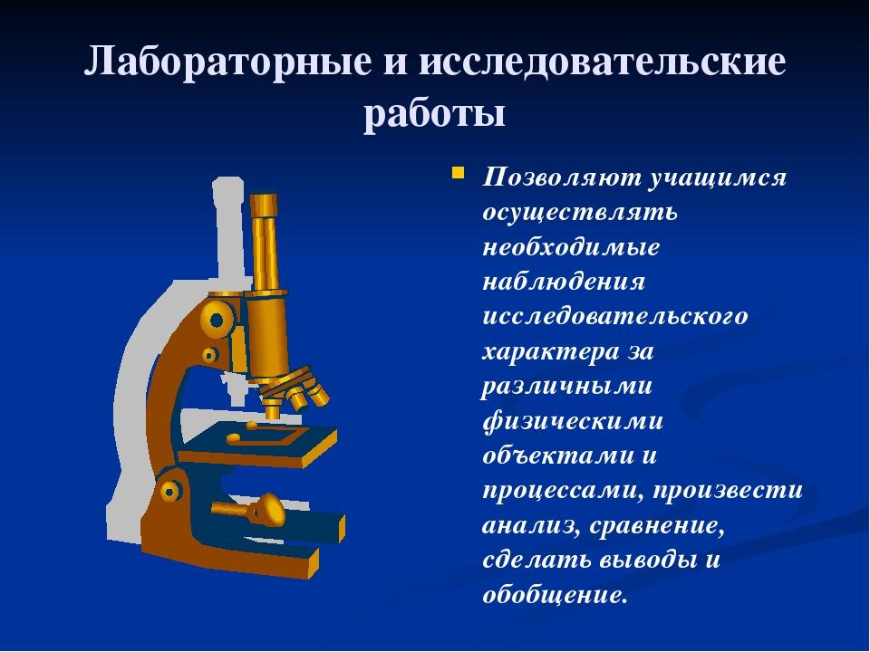 Лабораторные и исследовательские работы Позволяют учащимся осуществлять необх...