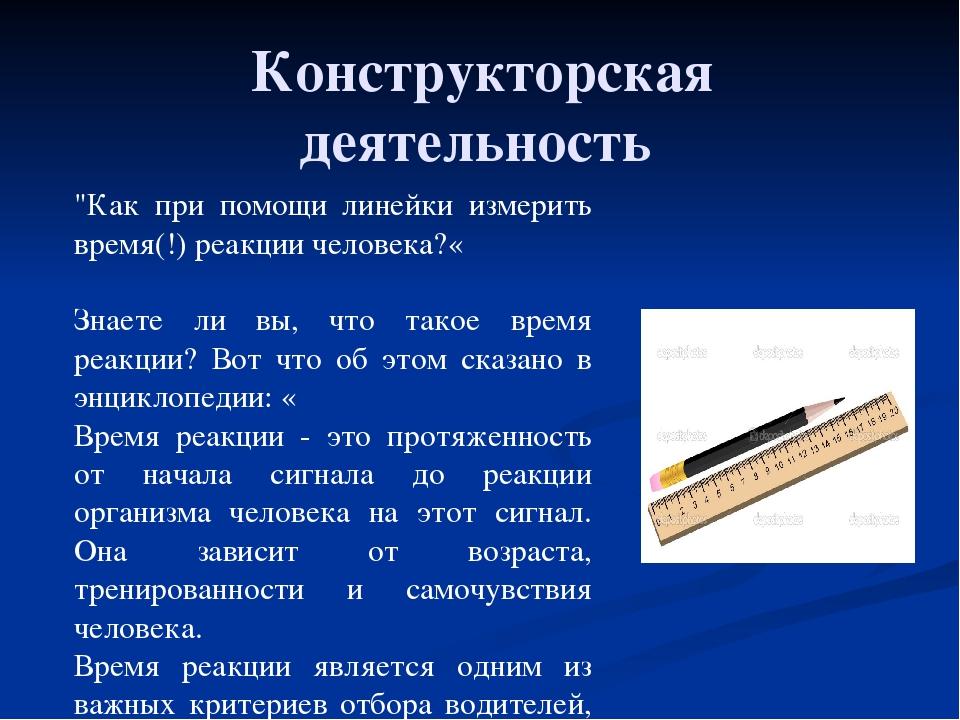 """Конструкторская деятельность """"Как при помощи линейки измерить время(!) реакц..."""