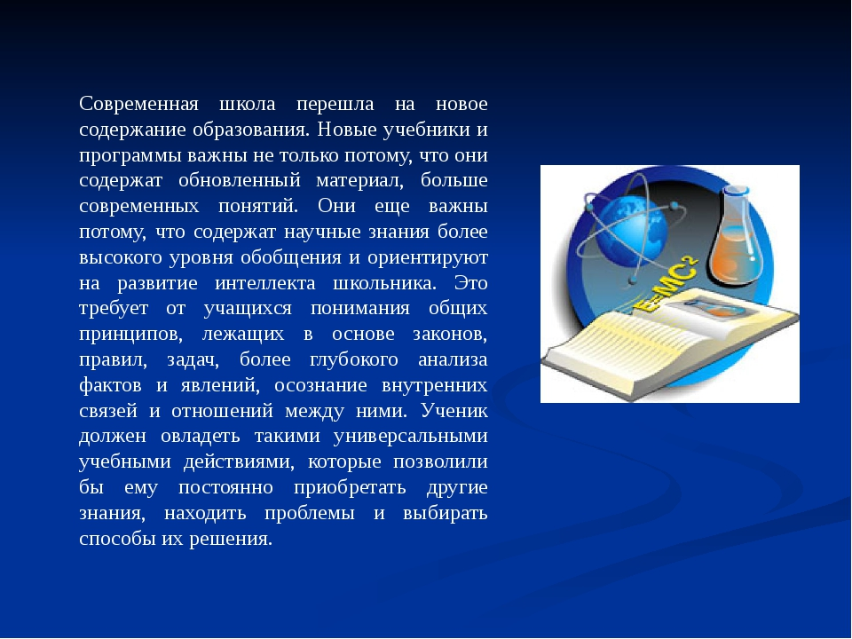 Современная школа перешла на новое содержание образования. Новые учебники и п...
