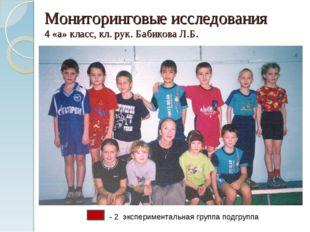 Мониторинговые исследования 4 «а» класс, кл. рук. Бабикова Л.Б. - 2 экспериме
