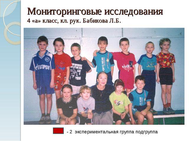 Мониторинговые исследования 4 «а» класс, кл. рук. Бабикова Л.Б. - 2 экспериме...