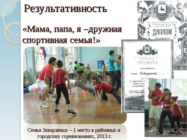 «Мама, папа, я –дружная спортивная семья!» Результативность Семья Заварзиных...