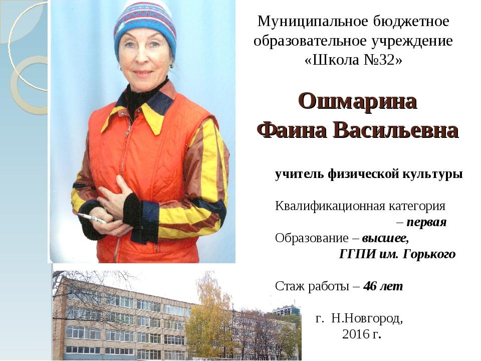 Ошмарина Фаина Васильевна Муниципальное бюджетное образовательное учреждение...