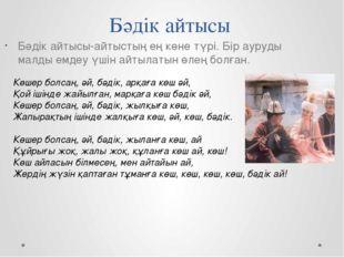 Бәдік айтысы Бәдік айтысы-айтыстың ең көне түрі. Бір ауруды малды емдеу үшін