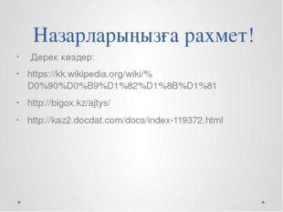 Назарларыңызға рахмет! Дерек көздер: https://kk.wikipedia.org/wiki/%D0%90%D0%