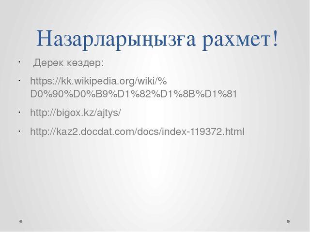 Назарларыңызға рахмет! Дерек көздер: https://kk.wikipedia.org/wiki/%D0%90%D0%...