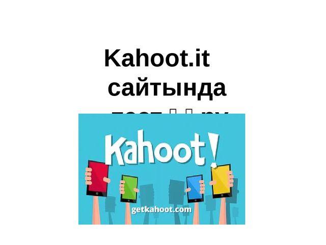 Kahoot.it сайтында тест құру