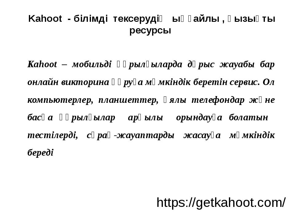 Kahoot - білімді тексерудің ыңғайлы , қызықты ресурсы Kahoot – мобильді құры...