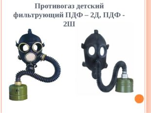 Противогаз детский фильтрующий ПДФ – 2Д, ПДФ - 2Ш