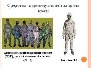 Средства индивидуальной защиты кожи Костюм Л-1 Общевойсковой защитный костюм