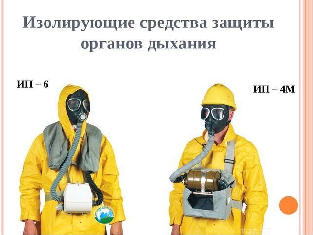 Изолирующие средства защиты органов дыхания ИП – 6 ИП – 4М
