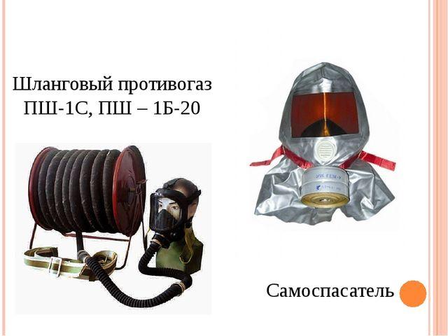 Шланговый противогаз ПШ-1С, ПШ – 1Б-20 Самоспасатель