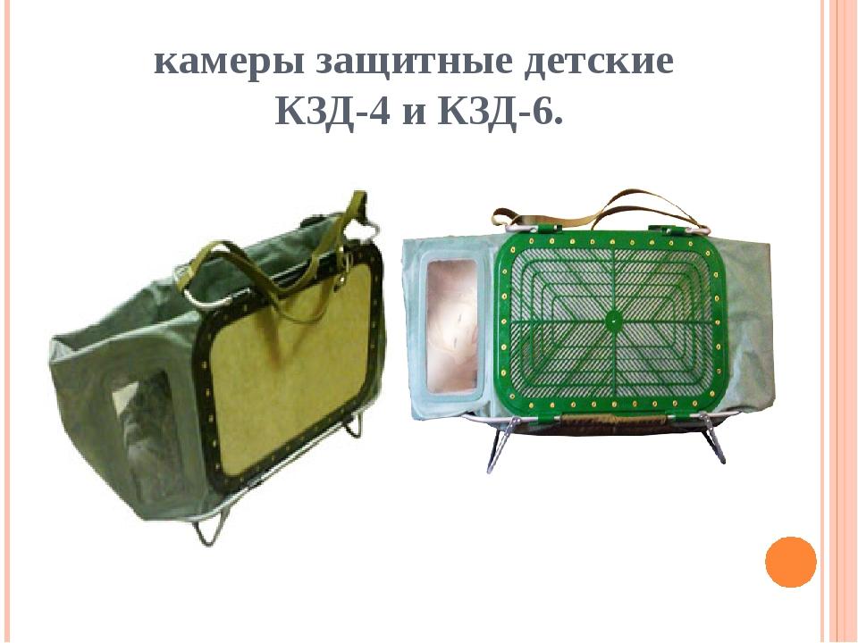 камеры защитные детские КЗД-4 и КЗД-6.