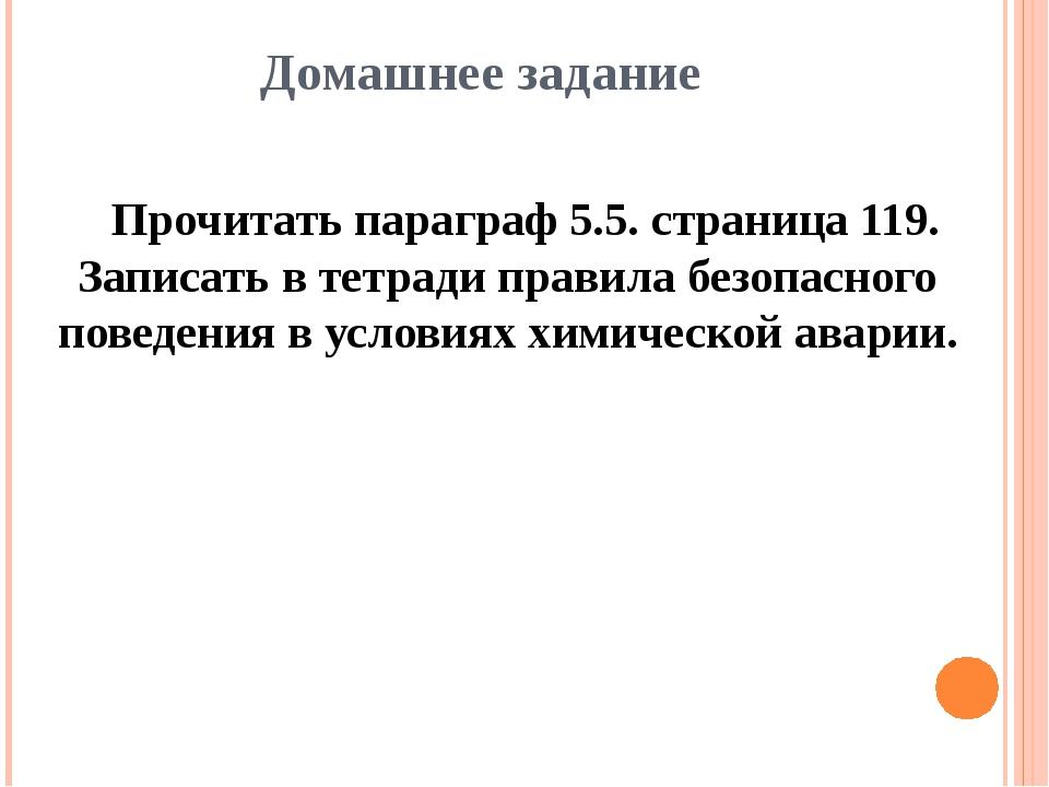 Домашнее задание Прочитать параграф 5.5. страница 119. Записать в тетради пра...