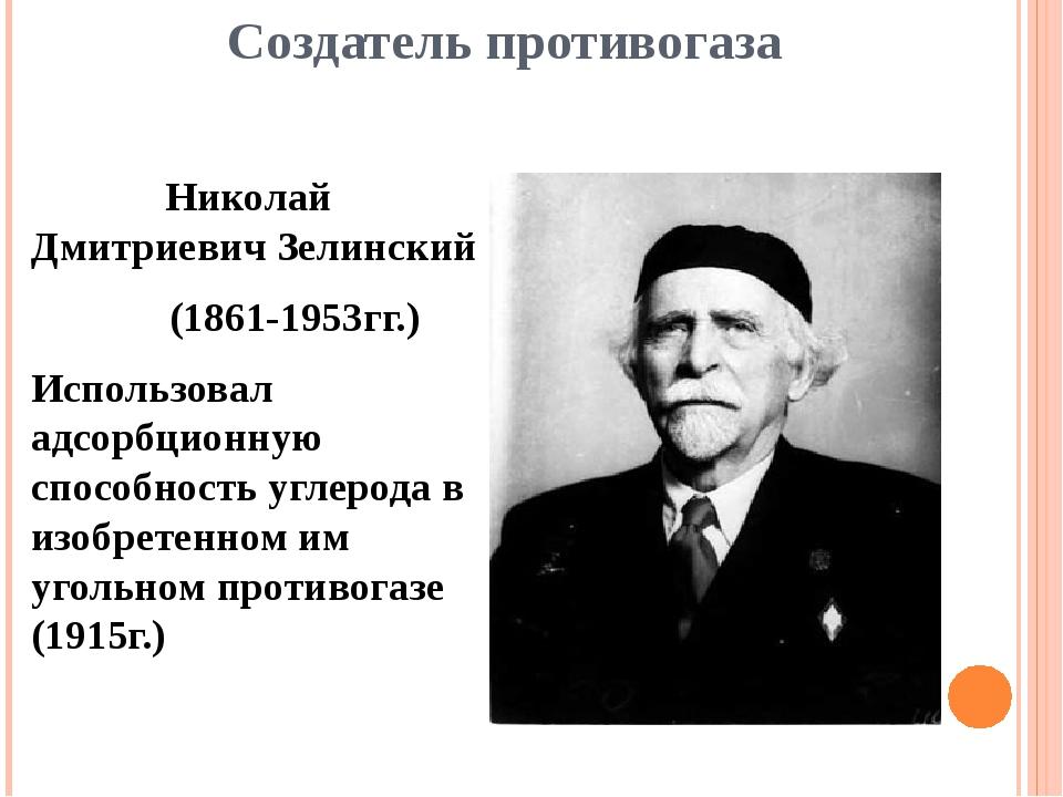 Создатель противогаза Николай ДмитриевичЗелинский (1861-1953гг.) Использовал...