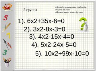 1). 6x2+35x-6=0 2). 3x2-8x-3=0 3). 4x2-15x-4=0 4). 5x2-24x-5=0 5). 10x2+99x-1