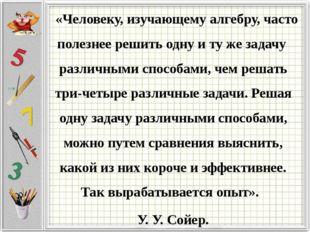 «Человеку, изучающему алгебру, часто полезнее решить одну и ту же задачу раз