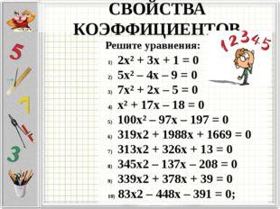 Решите уравнения: СВОЙСТВА КОЭФФИЦИЕНТОВ 2x² + 3x + 1 = 0 5x² – 4x – 9 = 0 7