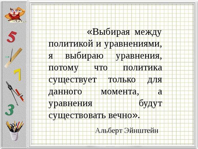 «Выбирая между политикой и уравнениями, я выбираю уравнения, потому что поли...