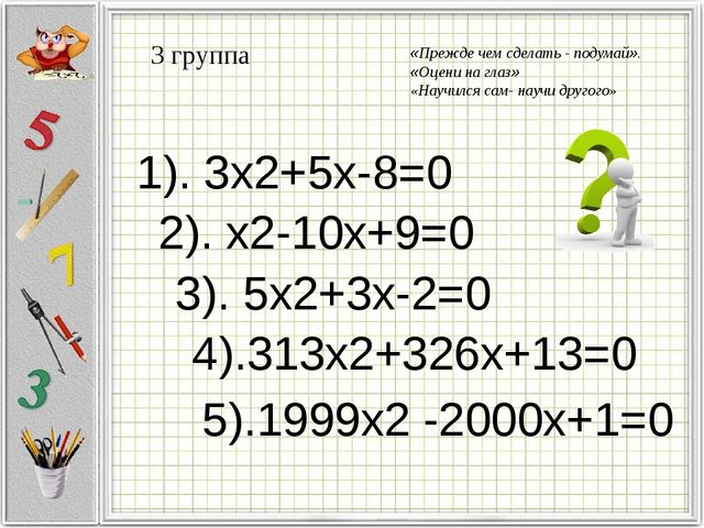 3 группа 1). 3x2+5x-8=0 2). х2-10x+9=0 3). 5x2+3x-2=0 4).313x2+326x+13=0 5).1...