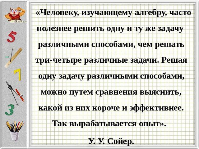«Человеку, изучающему алгебру, часто полезнее решить одну и ту же задачу раз...