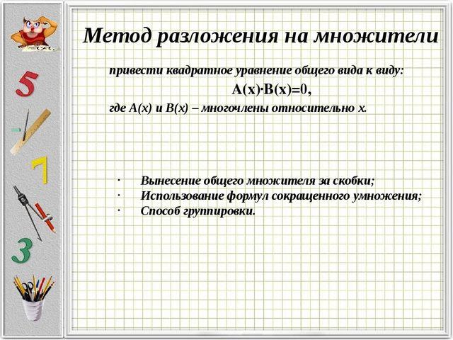 Метод разложения на множители привести квадратное уравнение общего вида к вид...