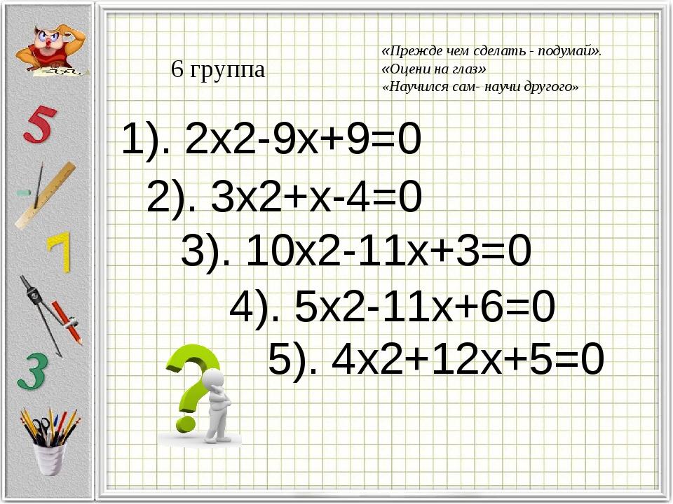 6 группа 1). 2x2-9x+9=0 2). 3x2+x-4=0 3). 10x2-11x+3=0 4). 5x2-11x+6=0 5). 4x...