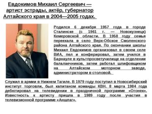 Евдокимов Михаил Сергеевич — артист эстрады, актёр, губернатор Алтайского кра