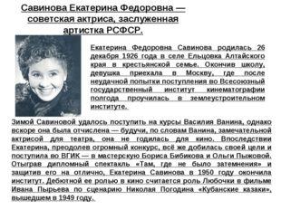 Савинова Екатерина Федоровна — советская актриса, заслуженная артистка РСФСР.