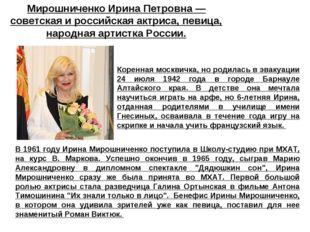Мирошниченко Ирина Петровна— советская и российская актриса, певица, народна