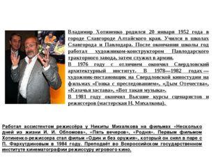 Владимир Хотиненко родился 20 января 1952 года в городе Славгороде Алтайского