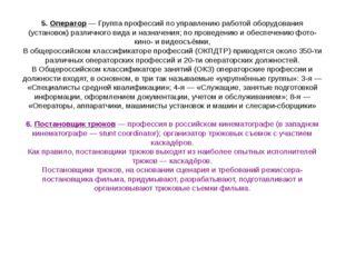 5. Оператор — Группа профессий по управлению работой оборудования (установок