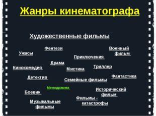 Художественные фильмы Жанры кинематографа Драма Мелодрамма Боевик Детектив Во