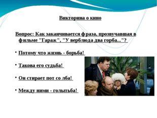 """Вопрос: Как заканчивается фраза, прозвучавшая в фильме """"Гараж"""", """"У верблюда д"""