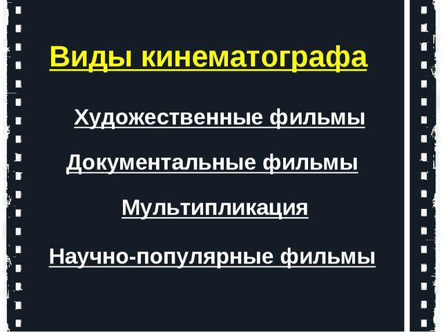 Виды кинематографа Художественные фильмы Документальные фильмы Мультипликация...