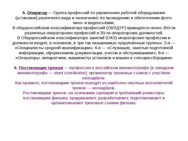5. Оператор — Группа профессий по управлению работой оборудования (установок...