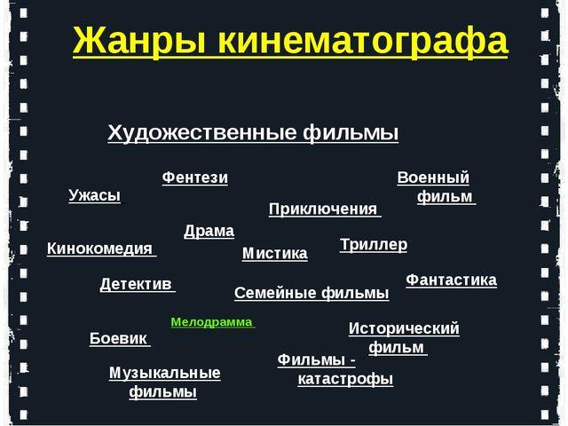Художественные фильмы Жанры кинематографа Драма Мелодрамма Боевик Детектив Во...
